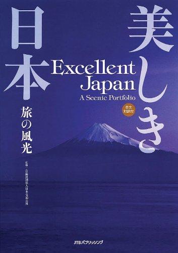 美しき日本 旅の風光 (単行本)