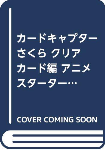 カードキャプターさくら クリアカード編 アニメスターターブック