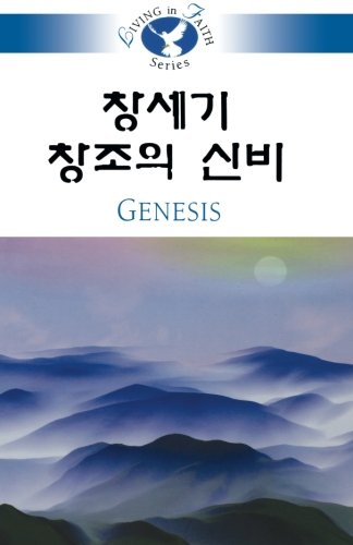 Living in Faith - Genesis Korean