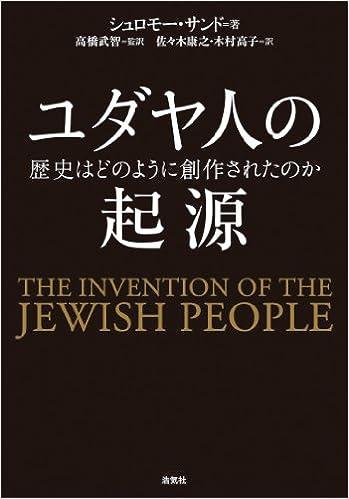 ユダヤ人の起源 歴史はどのよう...