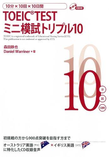 10分×10回×10日間 TOEIC TEST ミニ模試トリプル10
