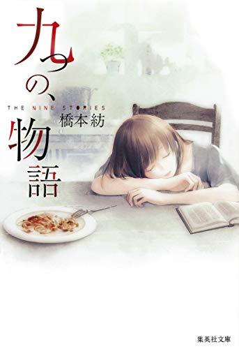 九つの、物語 (集英社文庫)