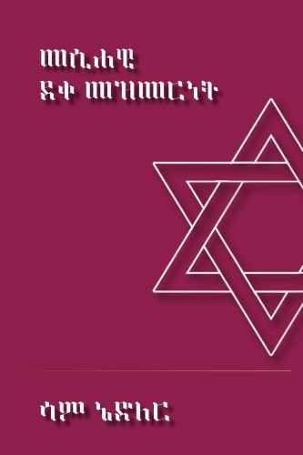 Messianic Discipleship (Amharic) (Amharic Edition)
