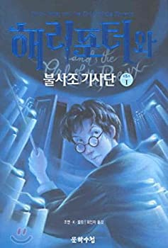 Harry Potter and the Order of the Phoenix [Part 1 of 5] 8983921439 Book Cover