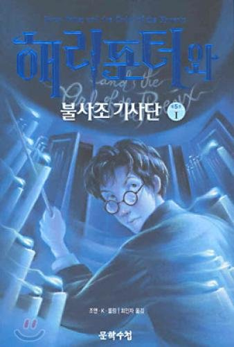 Download Harry Potter and the Order of the Phoenix (Korean Edition) PDF