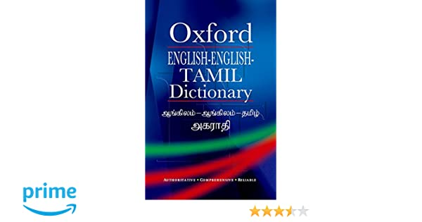 English to tamil dictionary pdf download youtube.