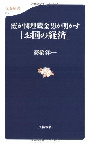 霞が関埋蔵金男が明かす「お国の経済」 (文春新書)