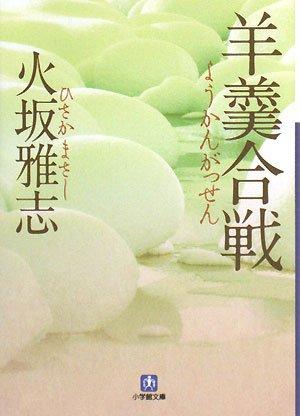 羊羹合戦 (小学館文庫)