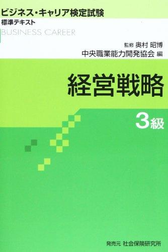 経営戦略3級 (ビジネス・キャリア検定試験 標準テキスト)