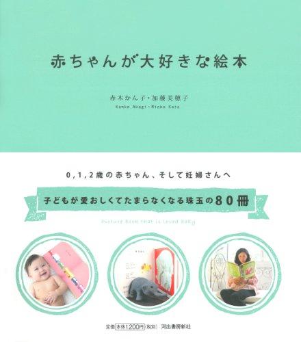 赤ちゃんが大好きな絵本--- 妊娠中から0,1,2歳まで 愛おしくてたまらない80冊