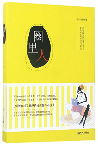 In This Circle (Chinese Edition)