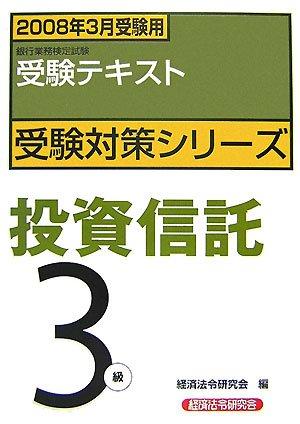 銀行業務検定試験受験対策シリーズ投資信託3級 受験テキスト 2008年3月受験用