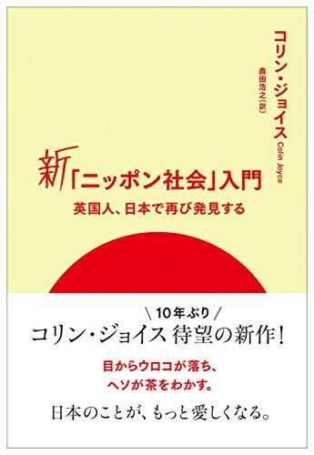 新「ニッポン社会」入門―英国人、日本で再び発見する