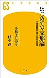 はじめての支那論 中華思想の正体と日本の覚悟 (幻冬舎新書)