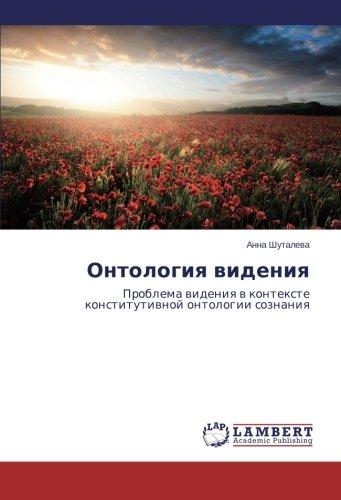 Download Ontologiya videniya: Problema videniya v kontekste konstitutivnoy ontologii soznaniya (Russian Edition) pdf epub