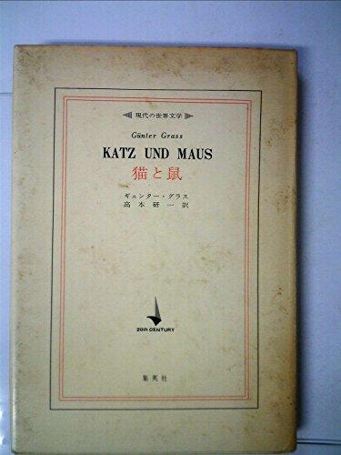 猫と鼠 (1968年) (現代の世界文学)