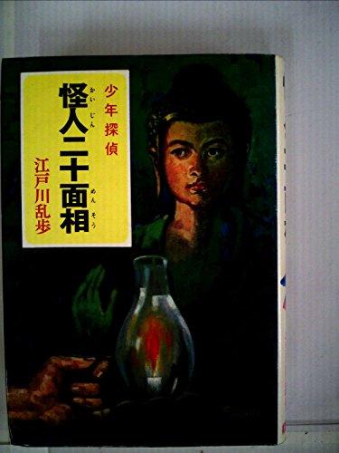 少年探偵江戸川乱歩全集 〈1〉怪人二十面相