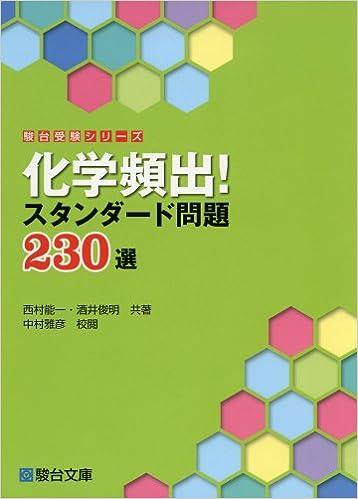 化学頻出!スタンダード問題230選 (駿台受験シリーズ) | 西村 能一 ...