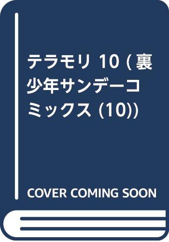 テラモリ 10 (裏少年サンデーコミックス (10))