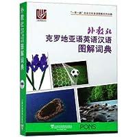 外教社克罗地亚语英语汉语图解词典