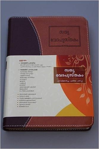 Holy Bible in Malayalam / Best Selling Beautiful Malayalam