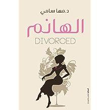الهانم ديفورسيد (Arabic Edition)