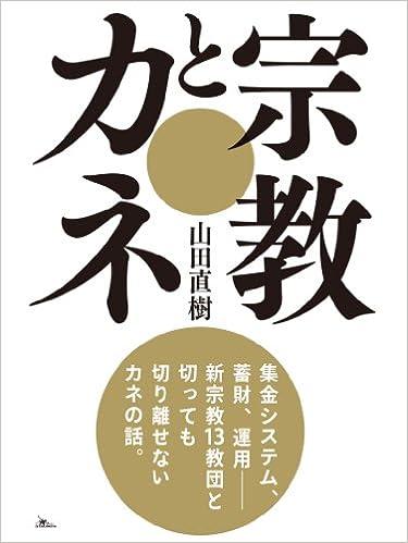 Kostenloser E-Book-Download Shuukyoutokane adventure books (Japanese Edition) ePub