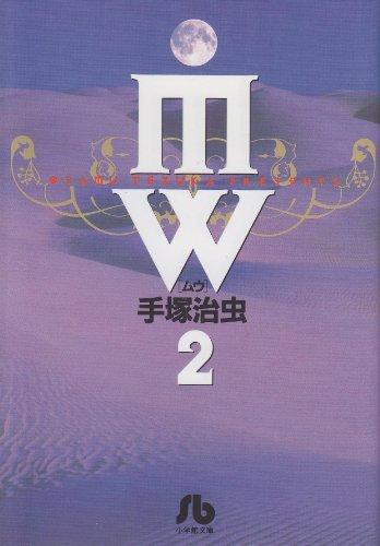 MW(ムウ) (2) (小学館文庫)