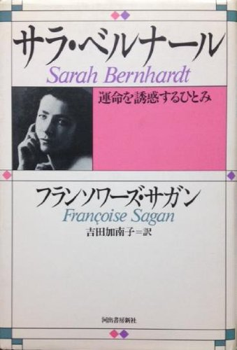 サラ・ベルナール―運命を誘惑するひとみ