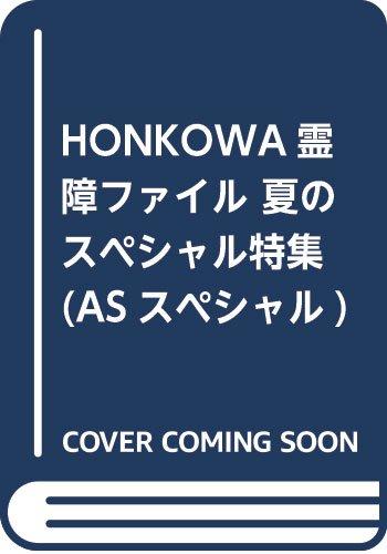 HONKOWA霊障ファイル 夏のスペシャル特集 (ASスペシャル)