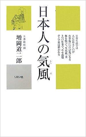 日本人の気風 (かに心書) | 増岡...