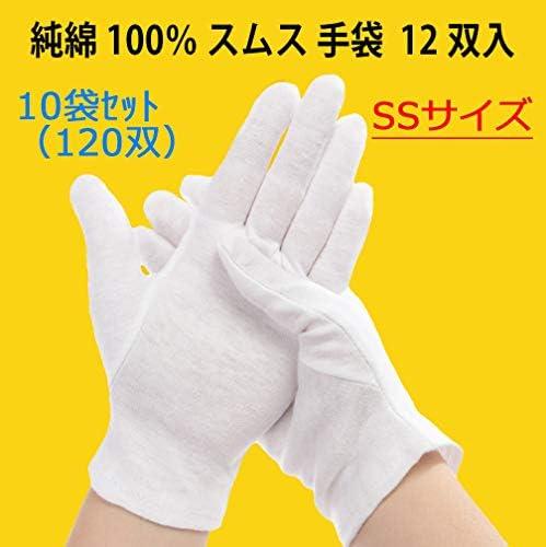 【お得なセット商品】(120双) 純綿100% スムス 手袋 SSサイズ 12双入 子供・女性に最適 多用途 (10袋)