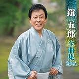 Goro Kagami - Goro Kagami Zenkyokushu 2014 [Japan CD] KICX-4216