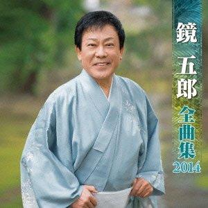 Amazon   鏡五郎 全曲集 2014   ...