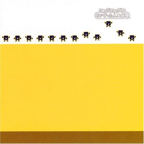 「ことばのパズル もじぴったん大辞典」オリジナル・サウンドトラックの商品画像