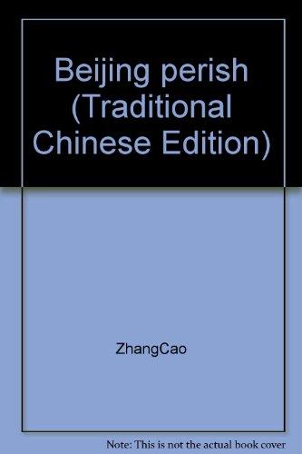 9573316811 - ZhangCao: Beijing perish (Traditional Chinese Edition) - 書