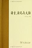 语言、演化与大脑 (语言学论丛书系)