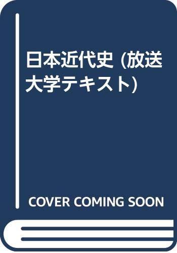 日本近代史 (放送大学テキスト)