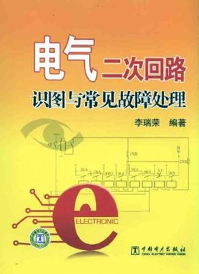 secondary electrical circuit in map and Troubleshooting [paperback](Chinese Edition) PDF