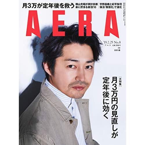 AERA 2019年 2/25号 表紙画像