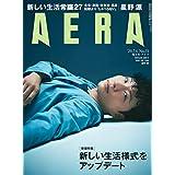 AERA 2020年 7/6号
