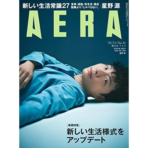 AERA 2020年 7/6号 表紙画像