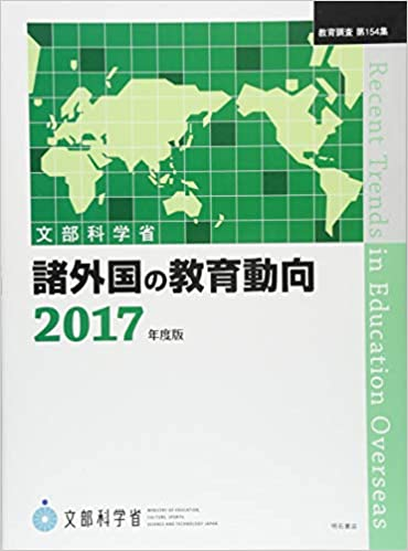諸外国の教育動向2017年度版 (教...