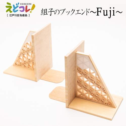 組子の匠山川英夫制作「ブックエンド Fuji」2枚セット   B07QLKBPSR