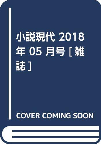 小説現代 2018年 05 月号 [雑誌]