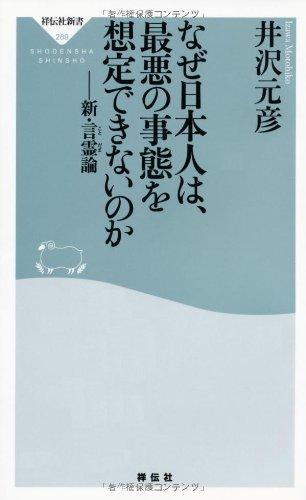 なぜ日本人は、最悪の事態を想定できないのか――新・言霊論(祥伝社新書289)