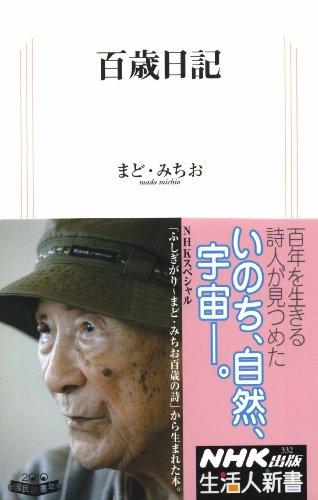 百歳日記 (生活人新書)