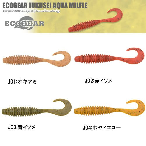 エコギア 熟成アクア ミルフル 3.3インチ J02:赤イソメの商品画像