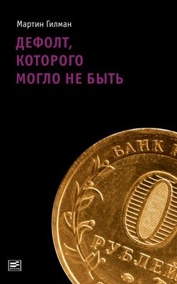 Download Defolt, Kotorogo Moglo by ne Byt': [The Default which could not happen: ] ebook