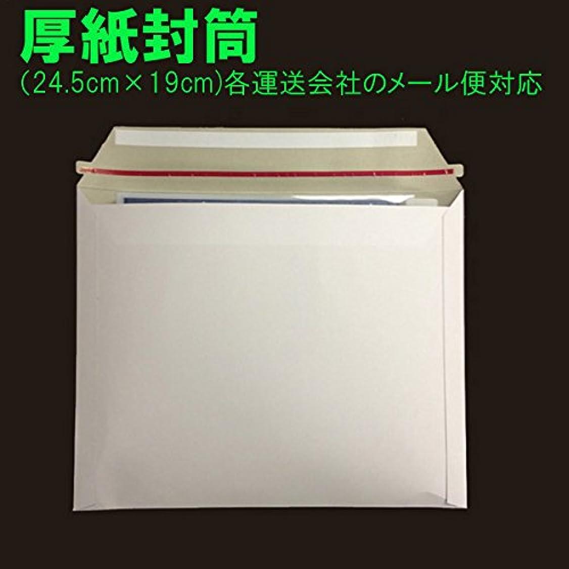 に勝るきしむ取り除くボックスバンク 厚紙封筒(封筒)角2?A4版 50枚セット クリックポスト対応 OM01-0050